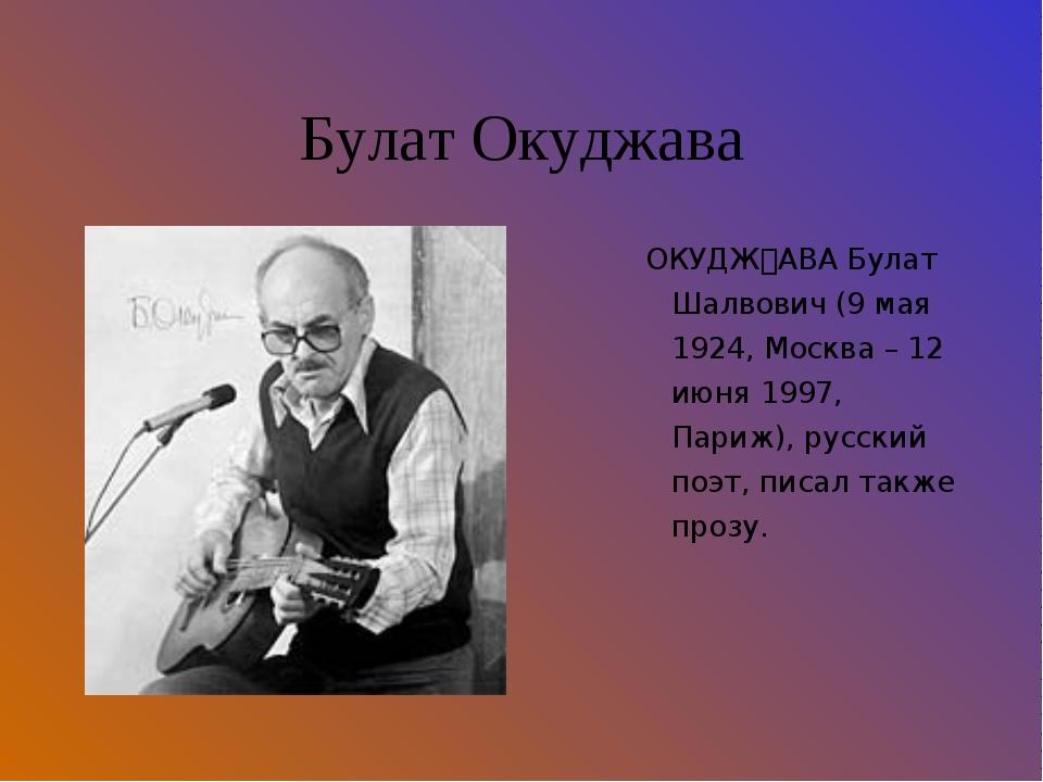Булат Окуджава ОКУДƘАВА Булат Шалвович (9 мая 1924, Москва – 12 июня 1997, П...