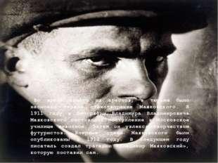Во время одного из арестов, в тюрьме было написано первое стихотворение Маяко