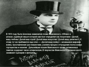 В 1915 году была окончена знаменитая поэма Маяковского «Облако в штанах»,идей