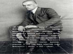 18 и 19 года 20 века в биографии Маяковского ознаменованы широким распростран