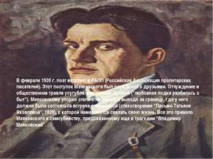 В феврале 1930 г. поэт вступает в РАПП (Российская Ассоциация пролетарских пи