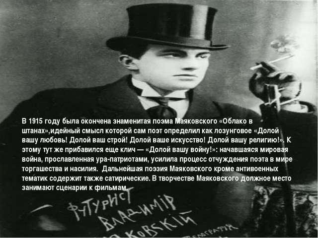 В 1915 году была окончена знаменитая поэма Маяковского «Облако в штанах»,идей...