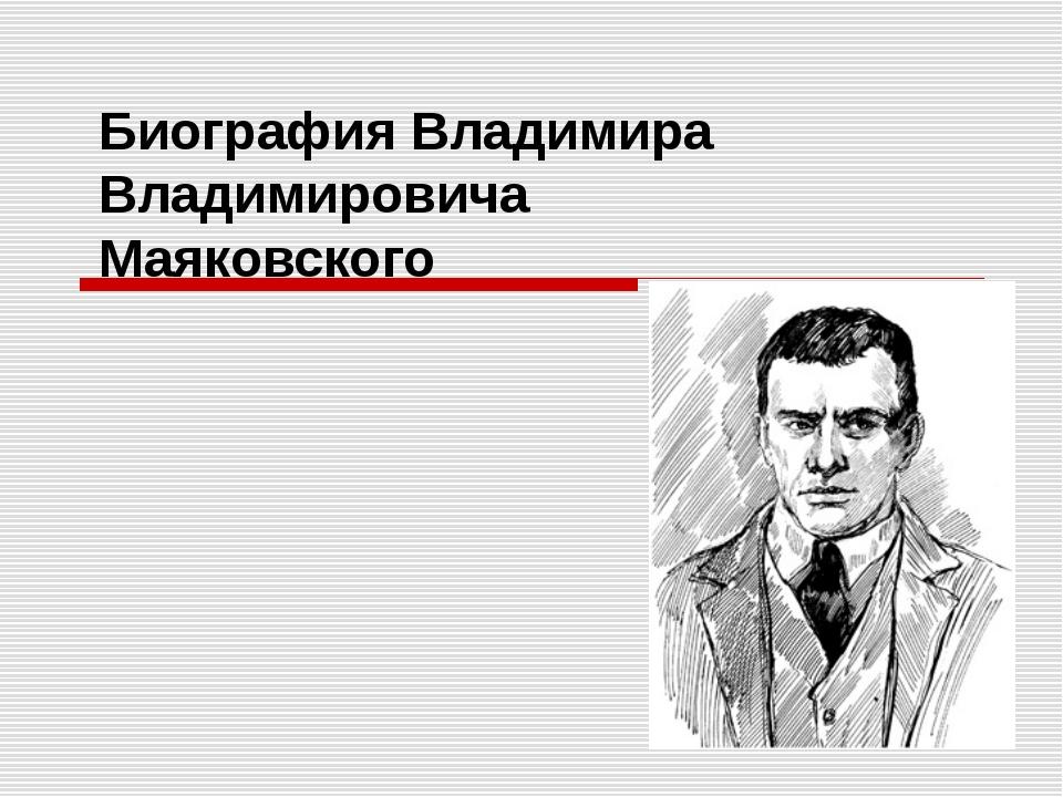 Биография Владимира Владимировича Маяковского