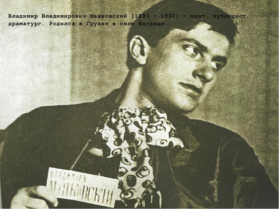 Владимир Владимирович Маяковский (1893 - 1930) – поэт, публицист, драматург....