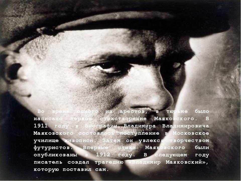 Во время одного из арестов, в тюрьме было написано первое стихотворение Маяко...