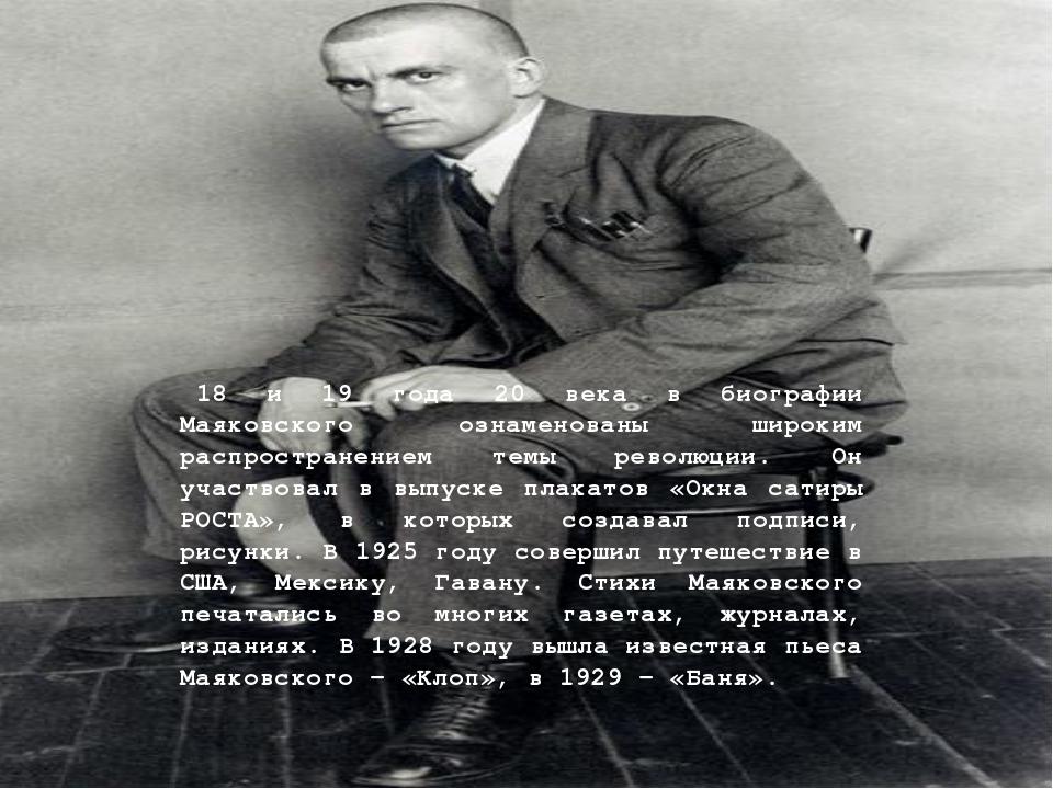 18 и 19 года 20 века в биографии Маяковского ознаменованы широким распростран...