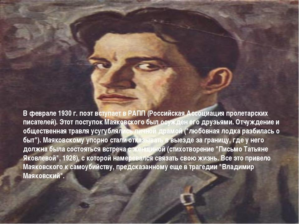 В феврале 1930 г. поэт вступает в РАПП (Российская Ассоциация пролетарских пи...