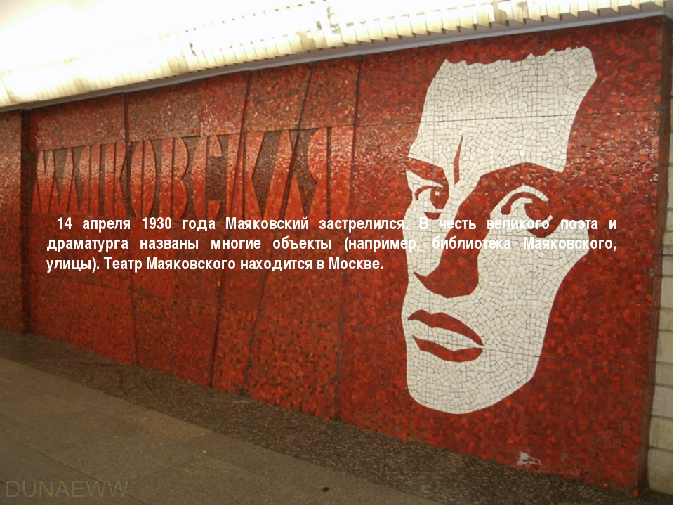 14 апреля 1930 года Маяковский застрелился. В честь великого поэта и драматур...
