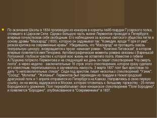 По окончании Школы в 1834 произведен из юнкеров в корнеты лейб-гвардии Гусарс