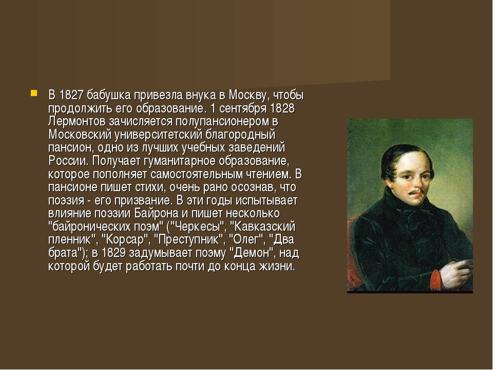 В 1827 бабушка привезла внука в Москву, чтобы продолжить его образование. 1 с...