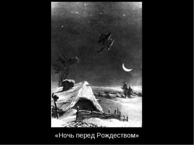 «Ночь перед Рождеством»
