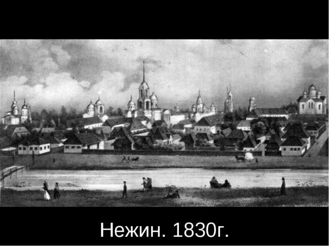 Нежин. 1830г.