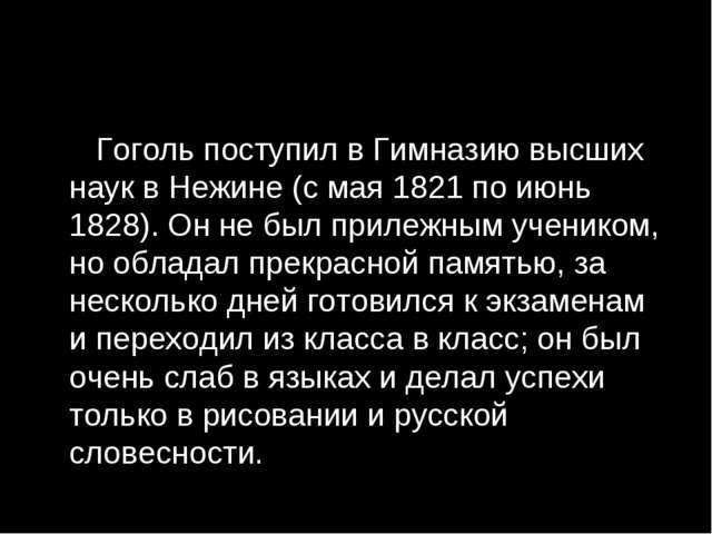 Гоголь поступил в Гимназию высших наук в Нежине (с мая 1821 по июнь 1828). О...