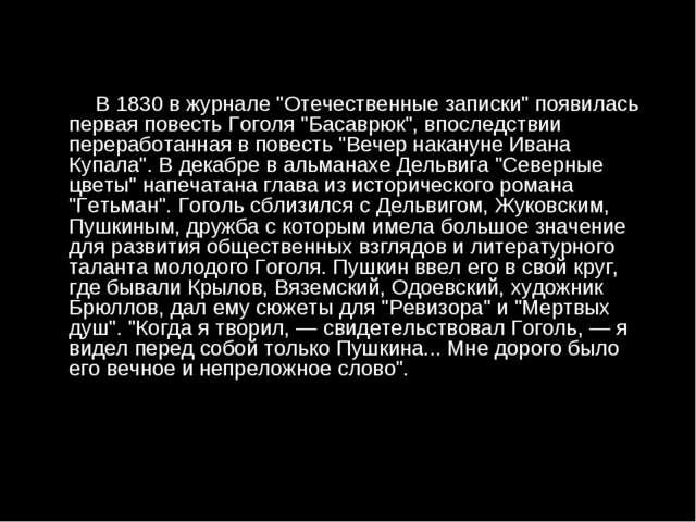 """В 1830 в журнале """"Отечественные записки"""" появилась первая повесть Гоголя """"Ба..."""