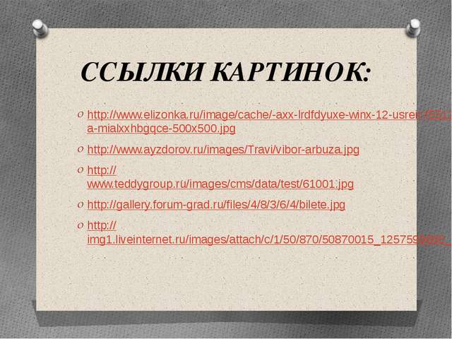 ССЫЛКИ КАРТИНОК: http://www.elizonka.ru/image/cache/-axx-lrdfdyuxe-winx-12-us...