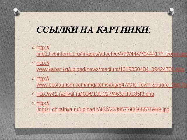 ССЫЛКИ НА КАРТИНКИ: http://img1.liveinternet.ru/images/attach/c/4/79/444/7944...