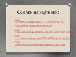 Ссылки на картинки: http://www.necm.ru/upload/images_for_news/timer21.JPG htt