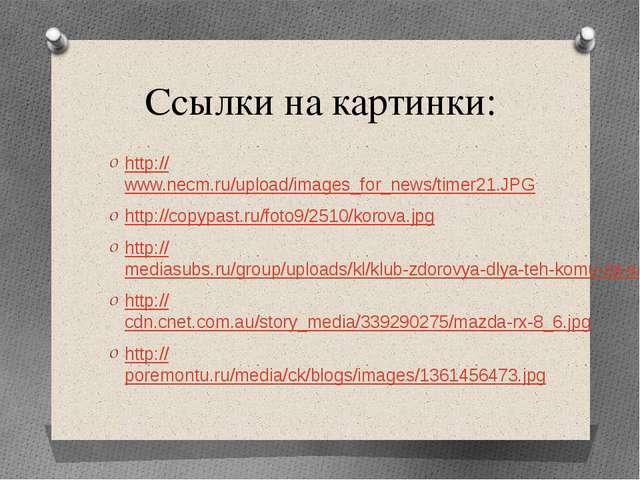 Ссылки на картинки: http://www.necm.ru/upload/images_for_news/timer21.JPG htt...