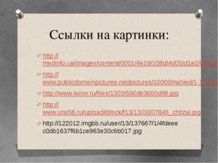 Ссылки на картинки: http://medinfo.ua/images/content/0001/4e19/108d/4d05/d1e2