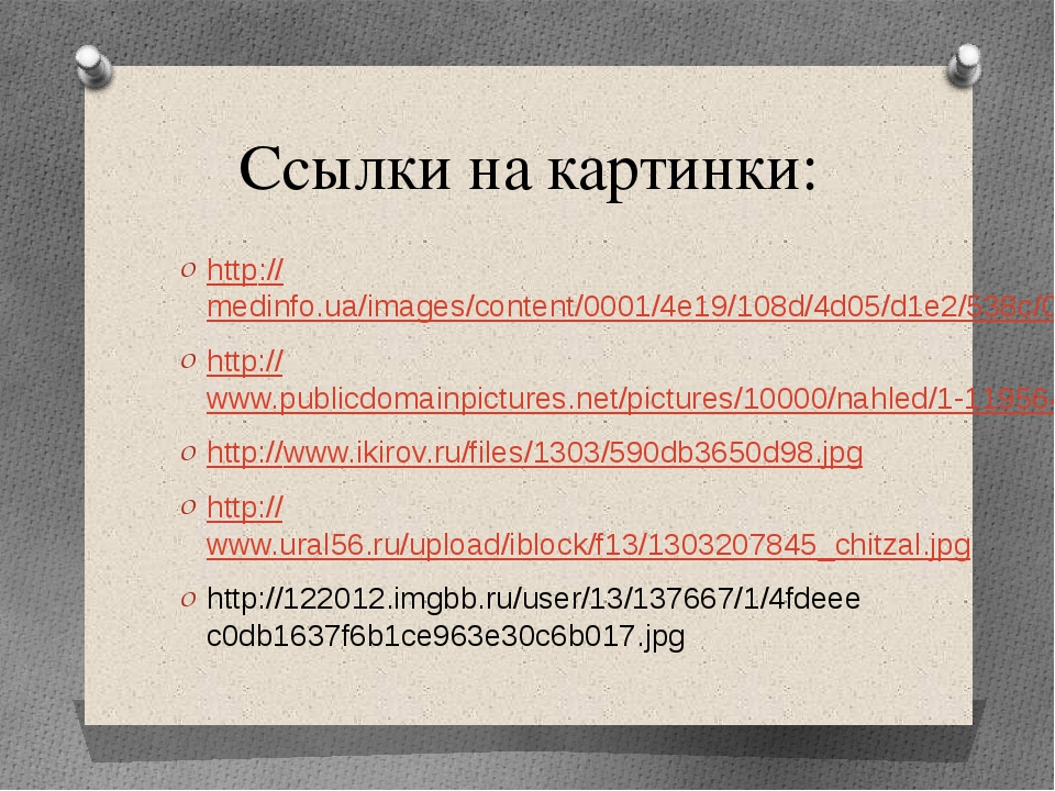 Ссылки на картинки: http://medinfo.ua/images/content/0001/4e19/108d/4d05/d1e2...