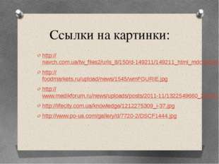 Ссылки на картинки: http://navch.com.ua/tw_files2/urls_8/150/d-149211/149211_