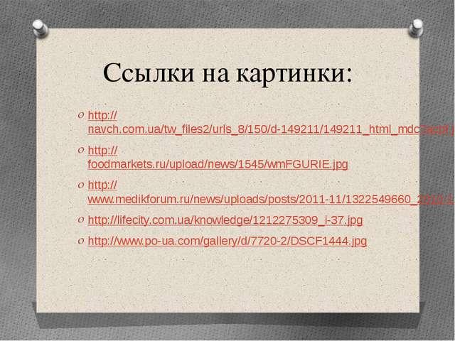 Ссылки на картинки: http://navch.com.ua/tw_files2/urls_8/150/d-149211/149211_...