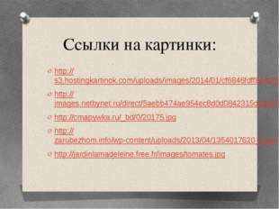Ссылки на картинки: http://s3.hostingkartinok.com/uploads/images/2014/01/cf68