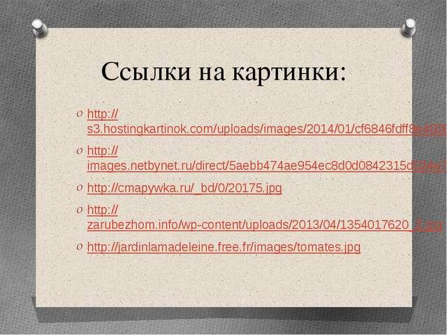 Ссылки на картинки: http://s3.hostingkartinok.com/uploads/images/2014/01/cf68...