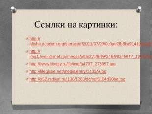 Ссылки на картинки: http://afisha.academ.org/storage/r/2011/07/09/0c0ae2fb8ba