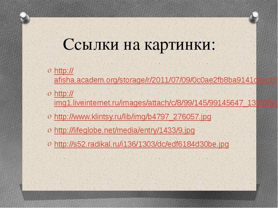Ссылки на картинки: http://afisha.academ.org/storage/r/2011/07/09/0c0ae2fb8ba...