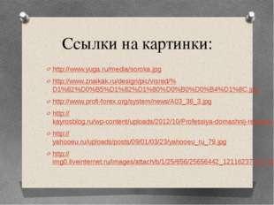 Ссылки на картинки: http://www.yuga.ru/media/soroka.jpg http://www.znaikak.ru