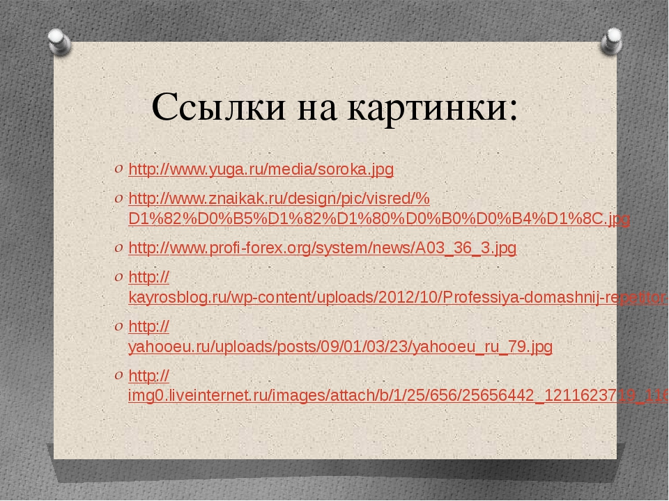 Ссылки на картинки: http://www.yuga.ru/media/soroka.jpg http://www.znaikak.ru...