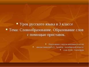 Урок русского языка в 3 классе Тема: Словообразование. Образование слов с по