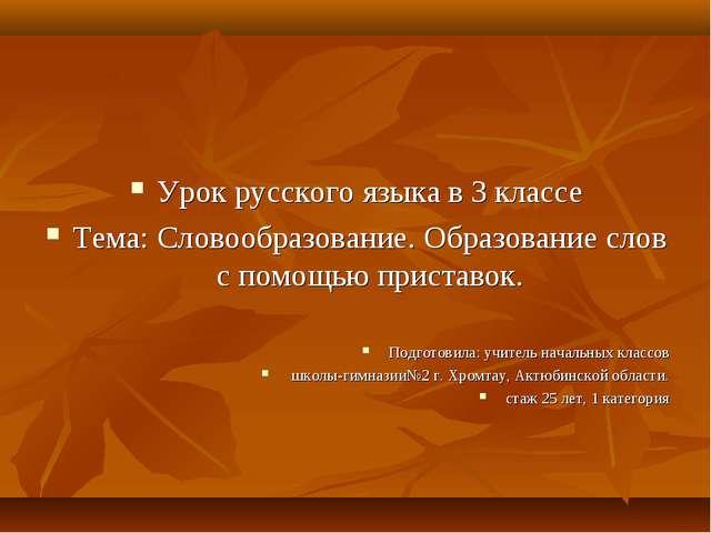 Урок русского языка в 3 классе Тема: Словообразование. Образование слов с по...