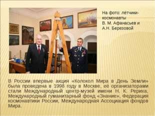 В России впервые акция «Колокол Мира в День Земли» была проведена в 1998 году