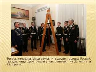 Теперь колокола Мира звучат и в других городах России, правда, чаще День Земл