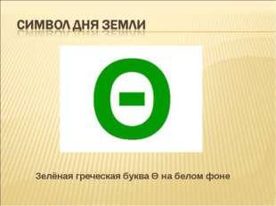 Зелёная греческая буква Θ на белом фоне