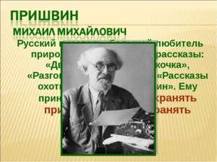 Русский писатель, большой любитель природы. Его известные рассказы: «Двойной