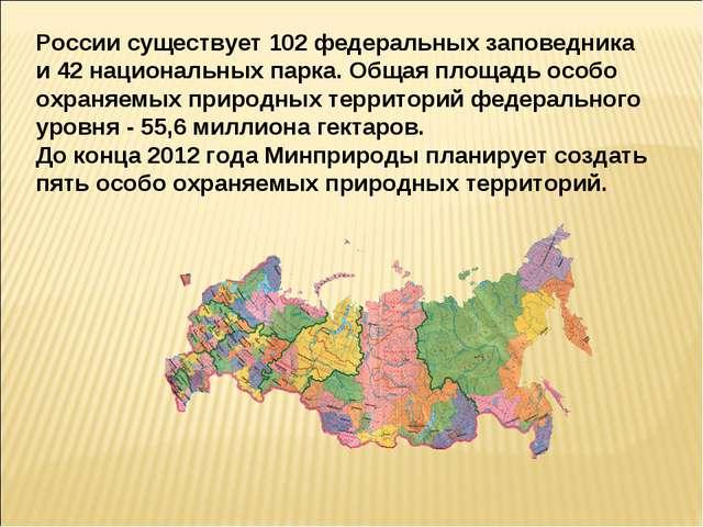 России существует 102 федеральных заповедника и 42 национальных парка. Общая...