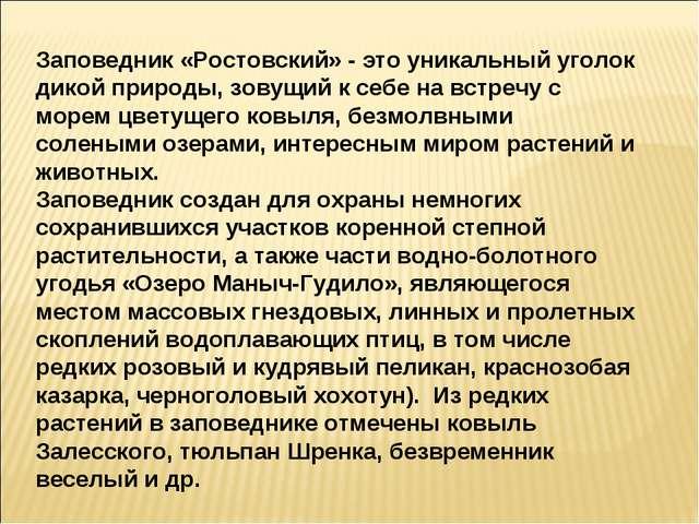 Заповедник «Ростовский» - это уникальный уголок дикой природы, зовущий к себе...