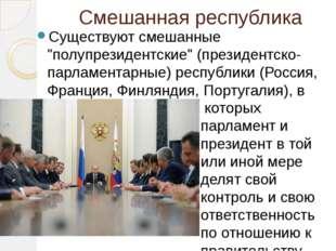 """Смешанная республика Существуют смешанные """"полупрезидентские"""" (президентско-п"""