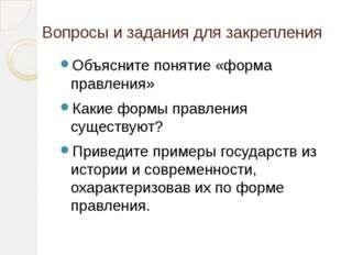 Вопросы и задания для закрепления Объясните понятие «форма правления» Какие ф