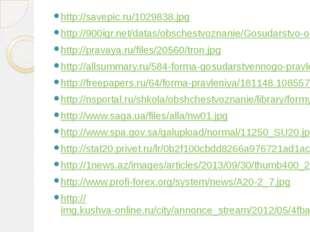 http://savepic.ru/1029838.jpg http://900igr.net/datas/obschestvoznanie/Gosud