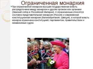 Ограниченная монархия При ограниченной монархии высшая государственная власть