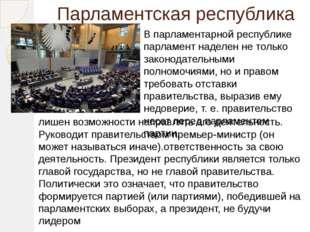 Парламентская республика В парламентарной республике парламент наделен не тол
