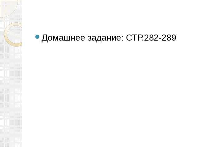 Домашнее задание: СТР.282-289