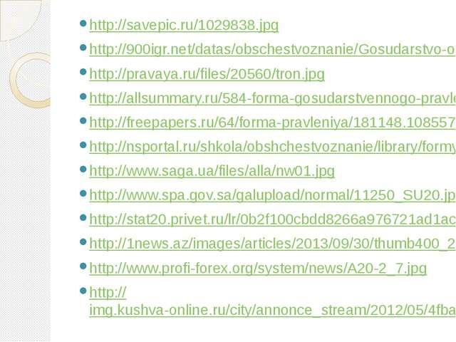 http://savepic.ru/1029838.jpg http://900igr.net/datas/obschestvoznanie/Gosud...