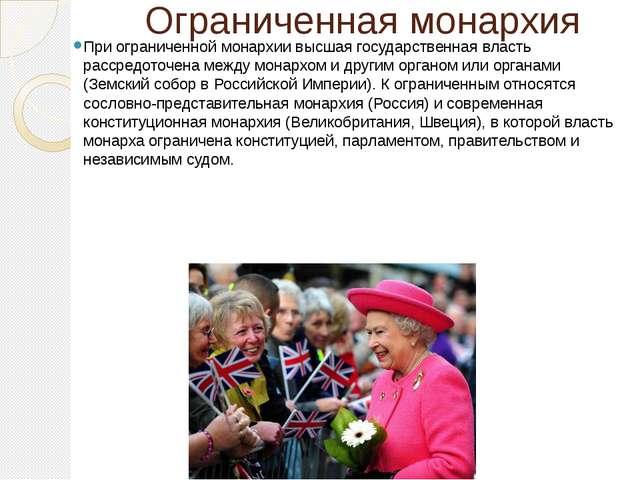 Ограниченная монархия При ограниченной монархии высшая государственная власть...