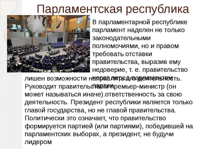 Парламентская республика В парламентарной республике парламент наделен не тол...