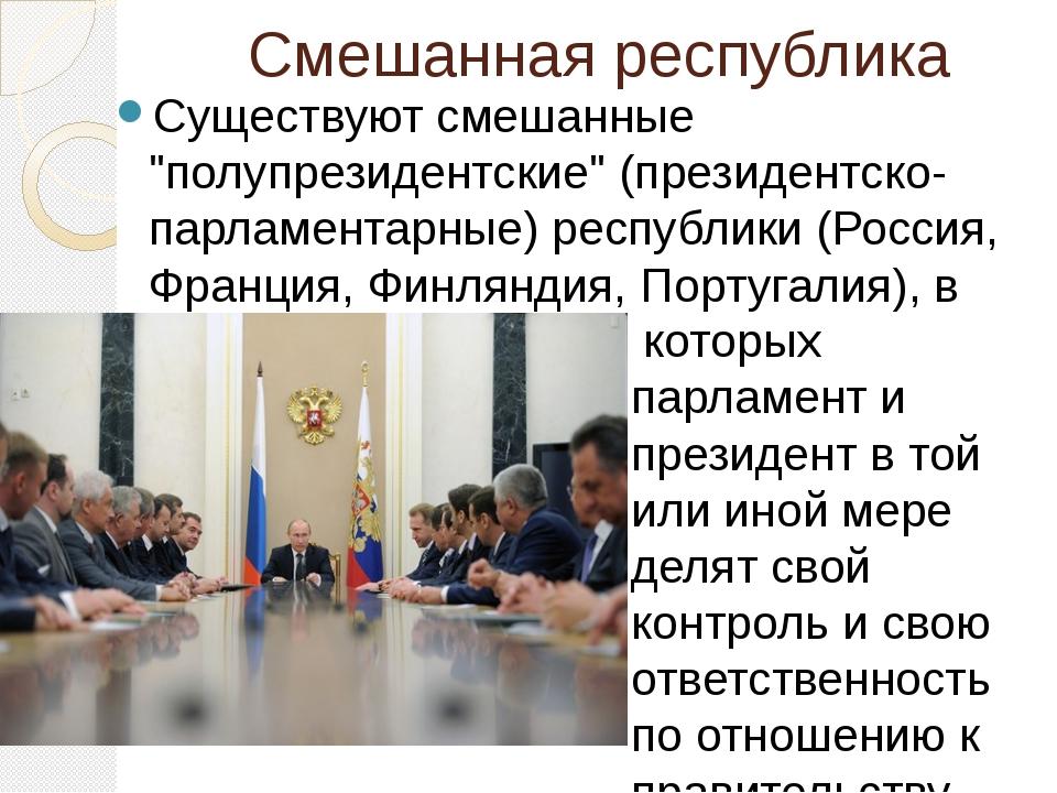 """Смешанная республика Существуют смешанные """"полупрезидентские"""" (президентско-п..."""